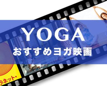 【2020最新】経験者がおすすめするヨガ映画を紹介【ヨギーニ必見】